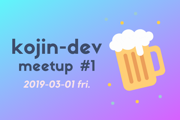 2019-03-01 kojin-dev meetup #1